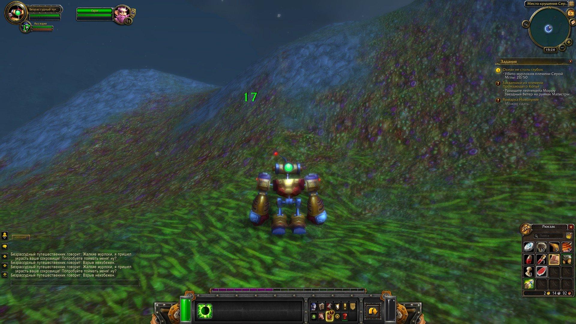 Путешествие по World of Warcraft ... Ночной Эльф. Глава 1 - Изображение 28