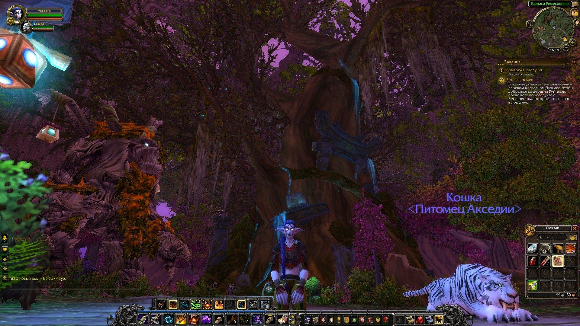 Путешествие по World of Warcraft ... Ночной Эльф. Глава 1 - Изображение 15