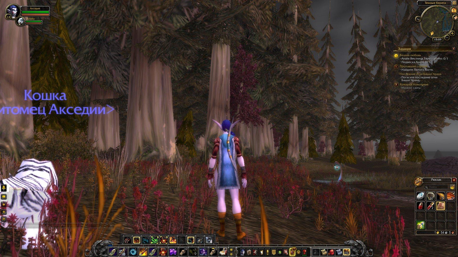 Путешествие по World of Warcraft ... Ночной Эльф. Глава 1 - Изображение 24