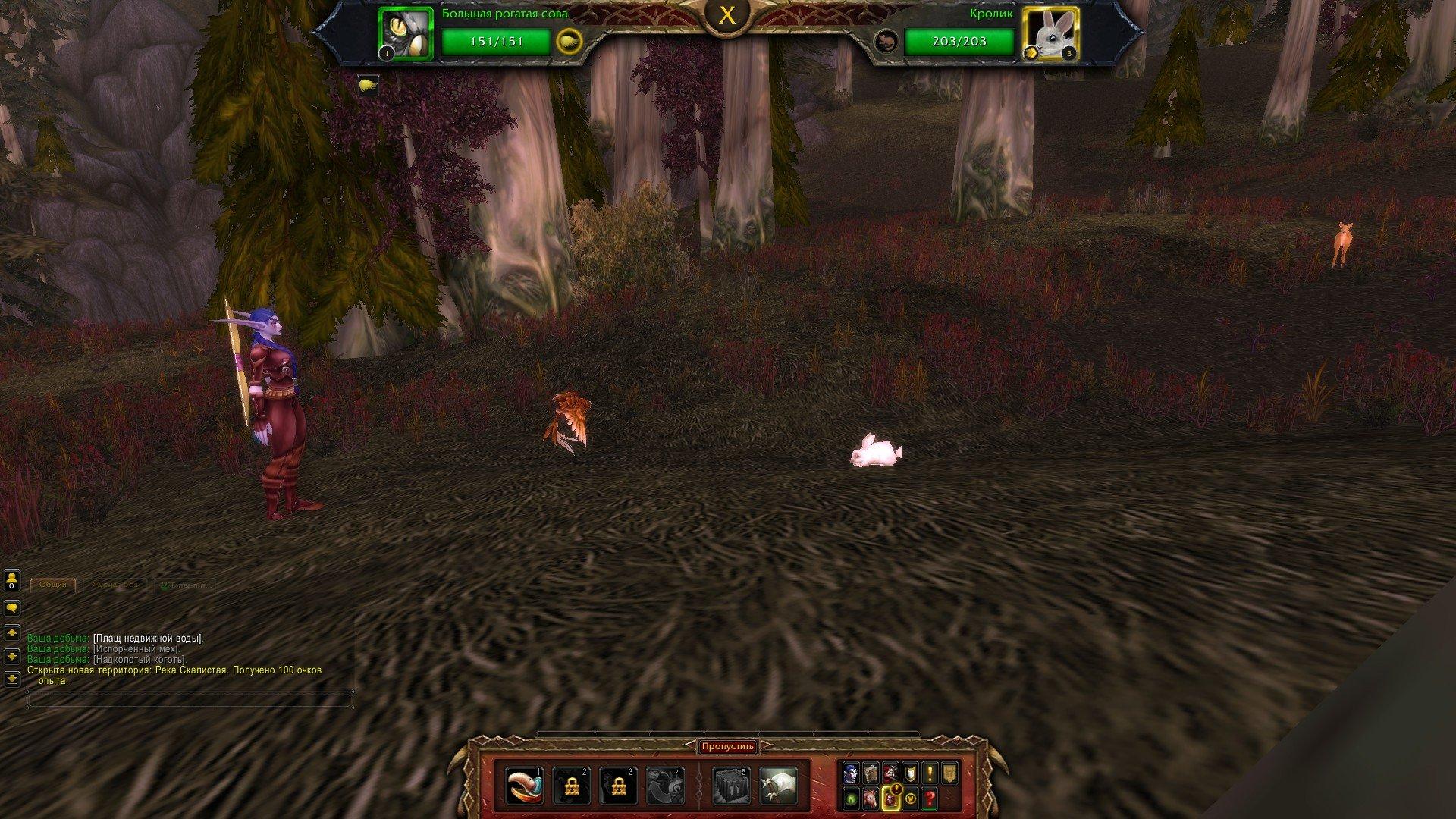 Путешествие по World of Warcraft ... Ночной Эльф. Глава 1 - Изображение 31