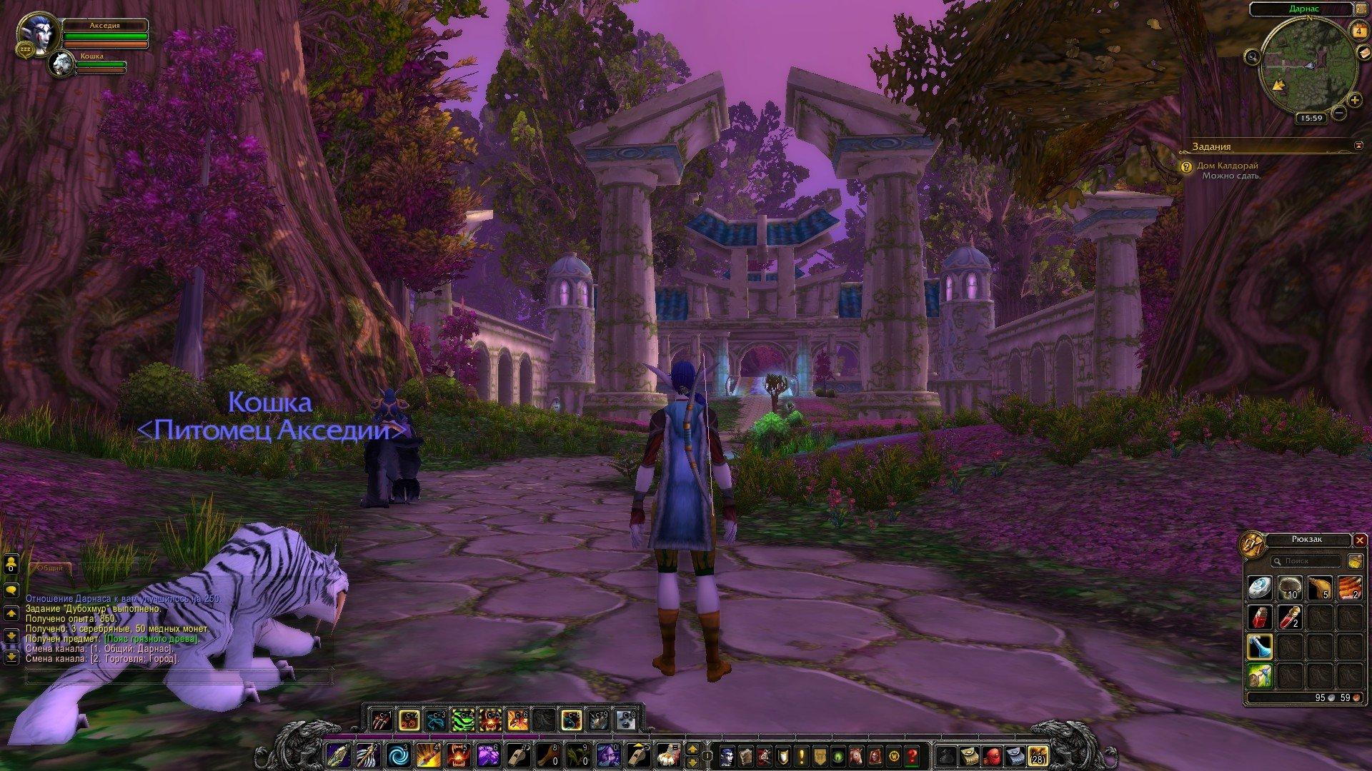 Путешествие по World of Warcraft ... Ночной Эльф. Глава 1 - Изображение 12