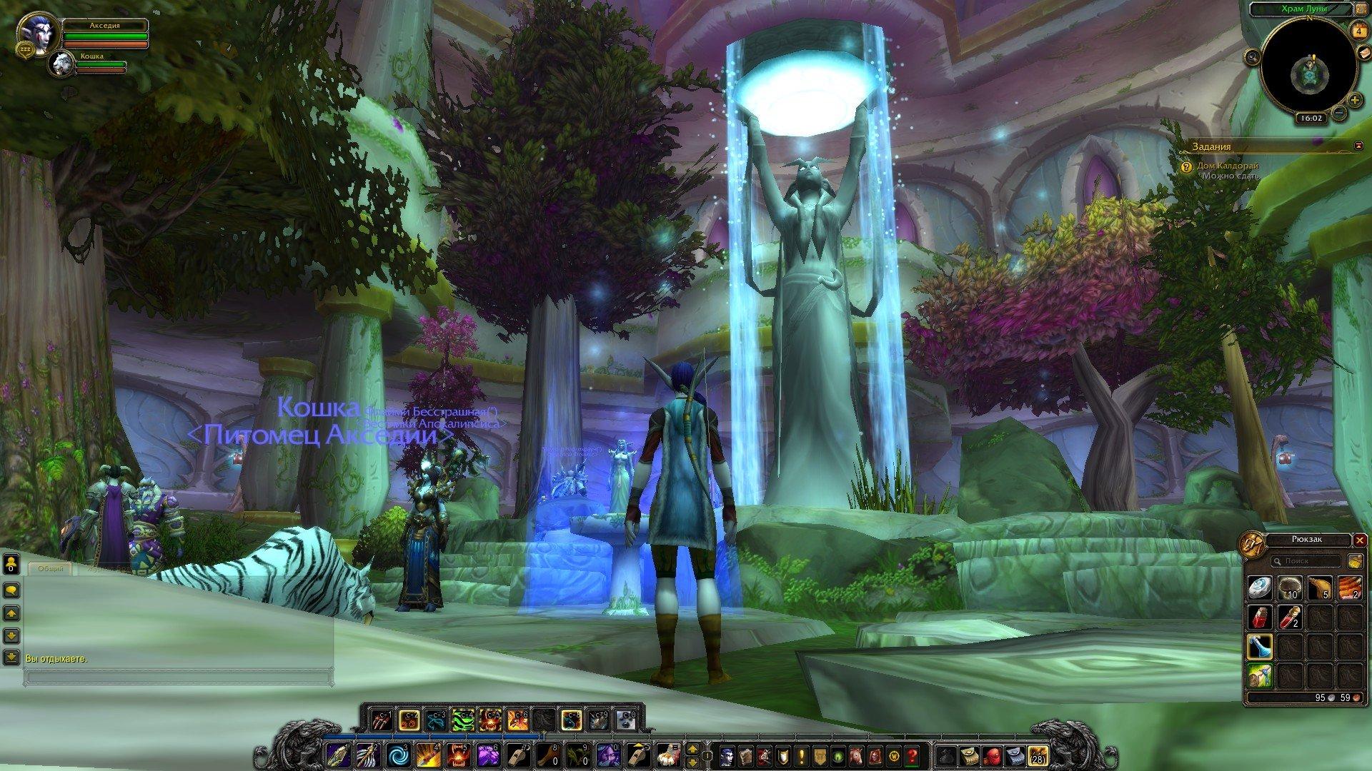 Путешествие по World of Warcraft ... Ночной Эльф. Глава 1 - Изображение 14