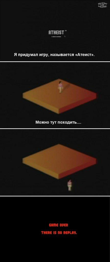 "Игра ""Атеист"" - Изображение 1"