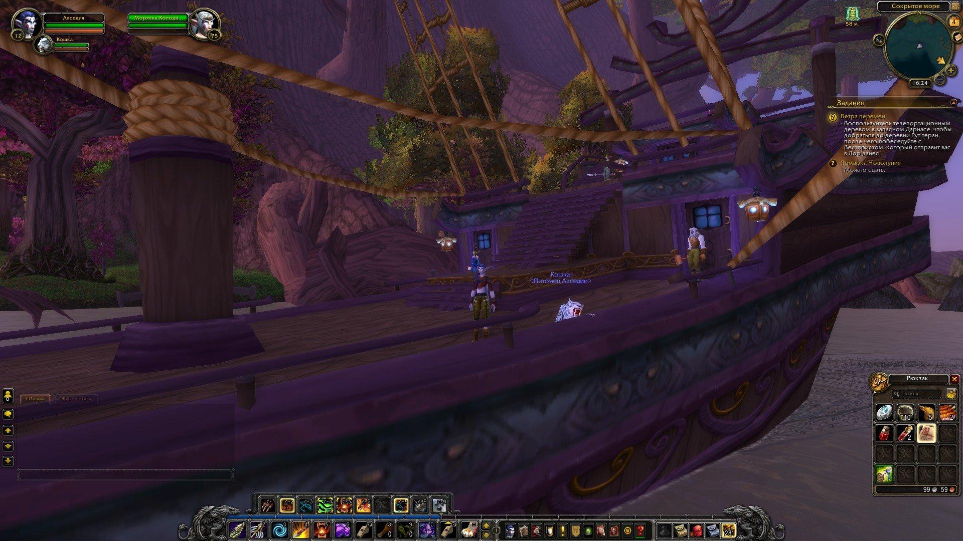 Путешествие по World of Warcraft ... Ночной Эльф. Глава 1 - Изображение 16
