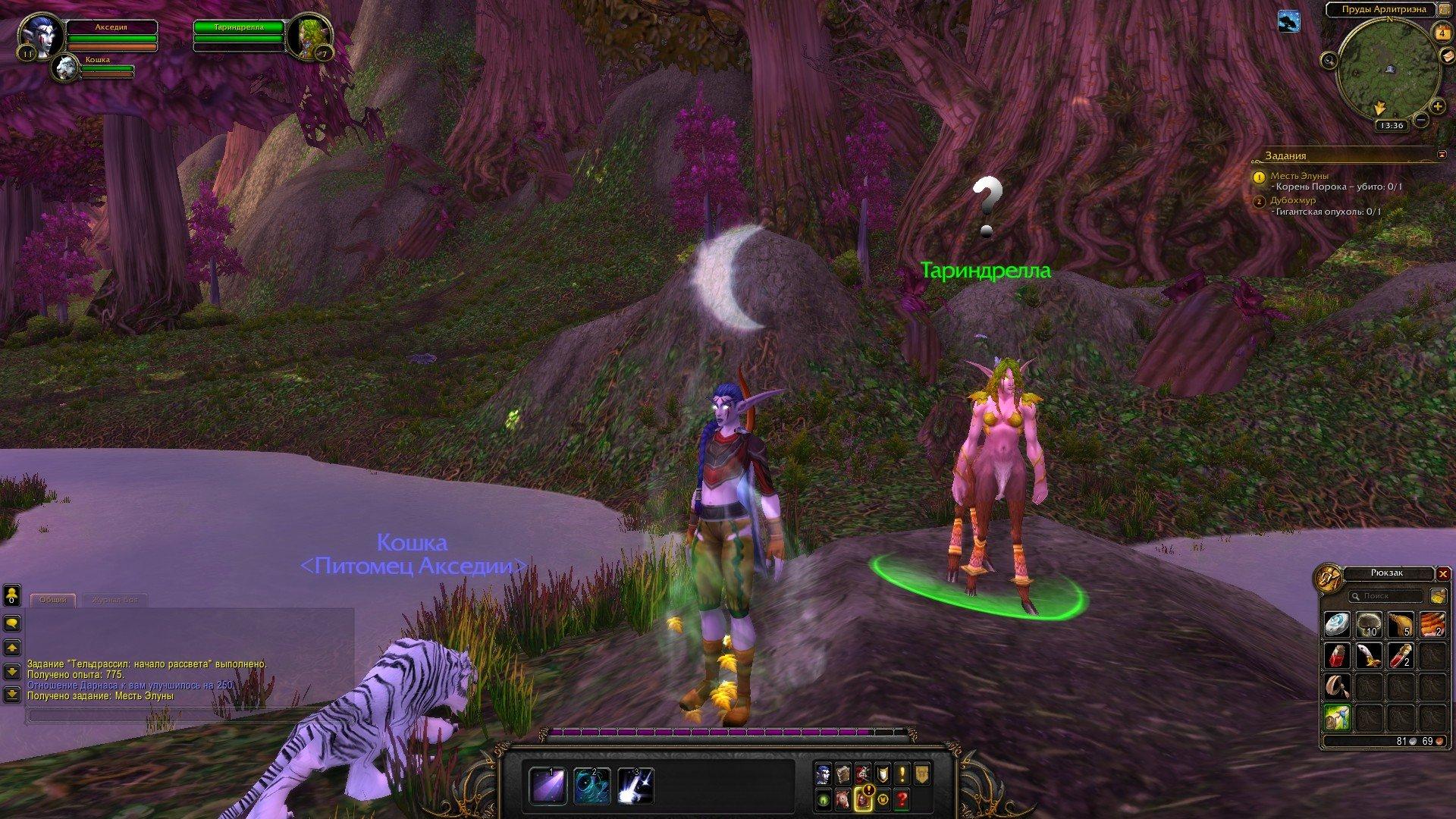 Путешествие по World of Warcraft ... Ночной Эльф. Глава 1 - Изображение 7