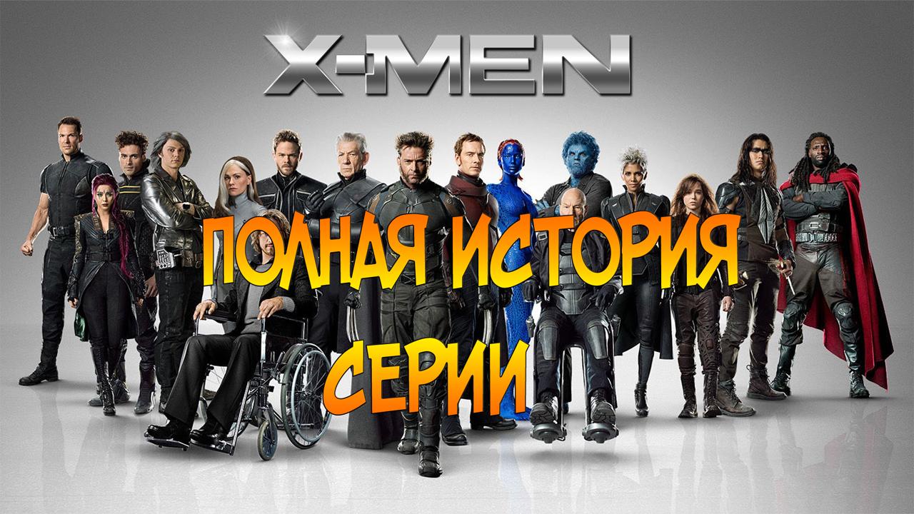 Хронология серии люди икс - Изображение 1