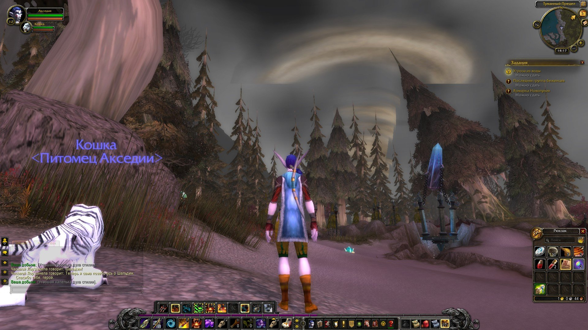 Путешествие по World of Warcraft ... Ночной Эльф. Глава 1 - Изображение 19