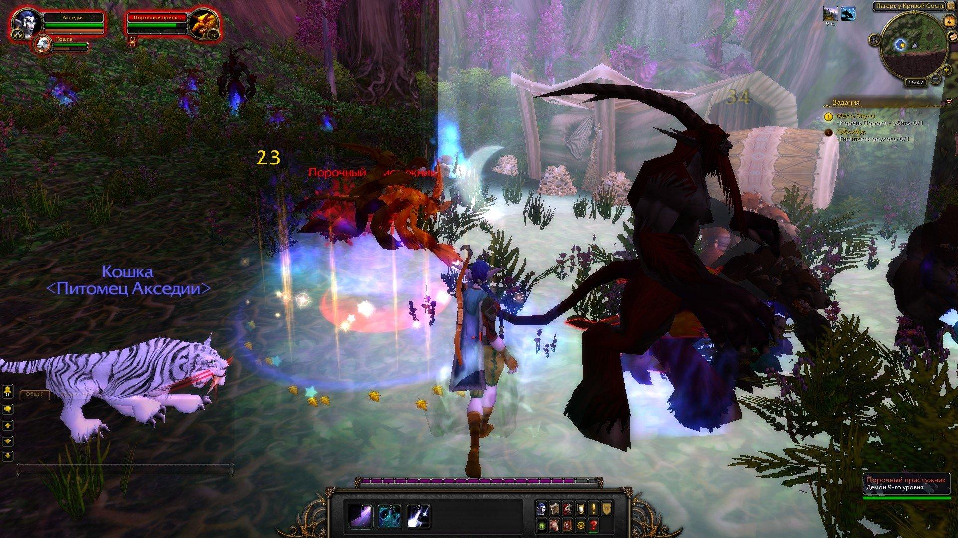 Путешествие по World of Warcraft ... Ночной Эльф. Глава 1 - Изображение 8