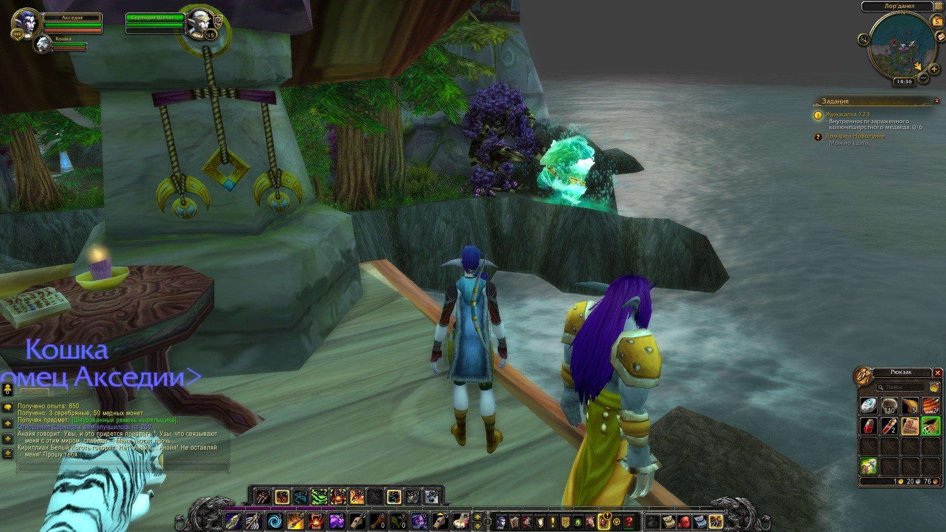Путешествие по World of Warcraft ... Ночной Эльф. Глава 1 - Изображение 22