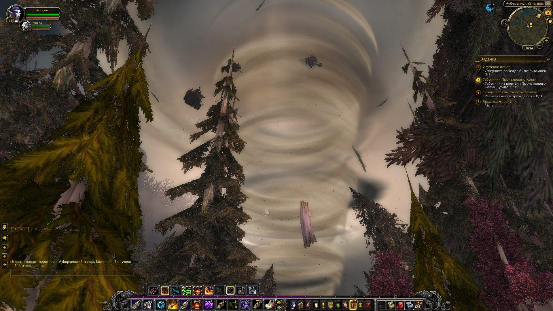 Путешествие по World of Warcraft ... Ночной Эльф. Глава 1 - Изображение 32