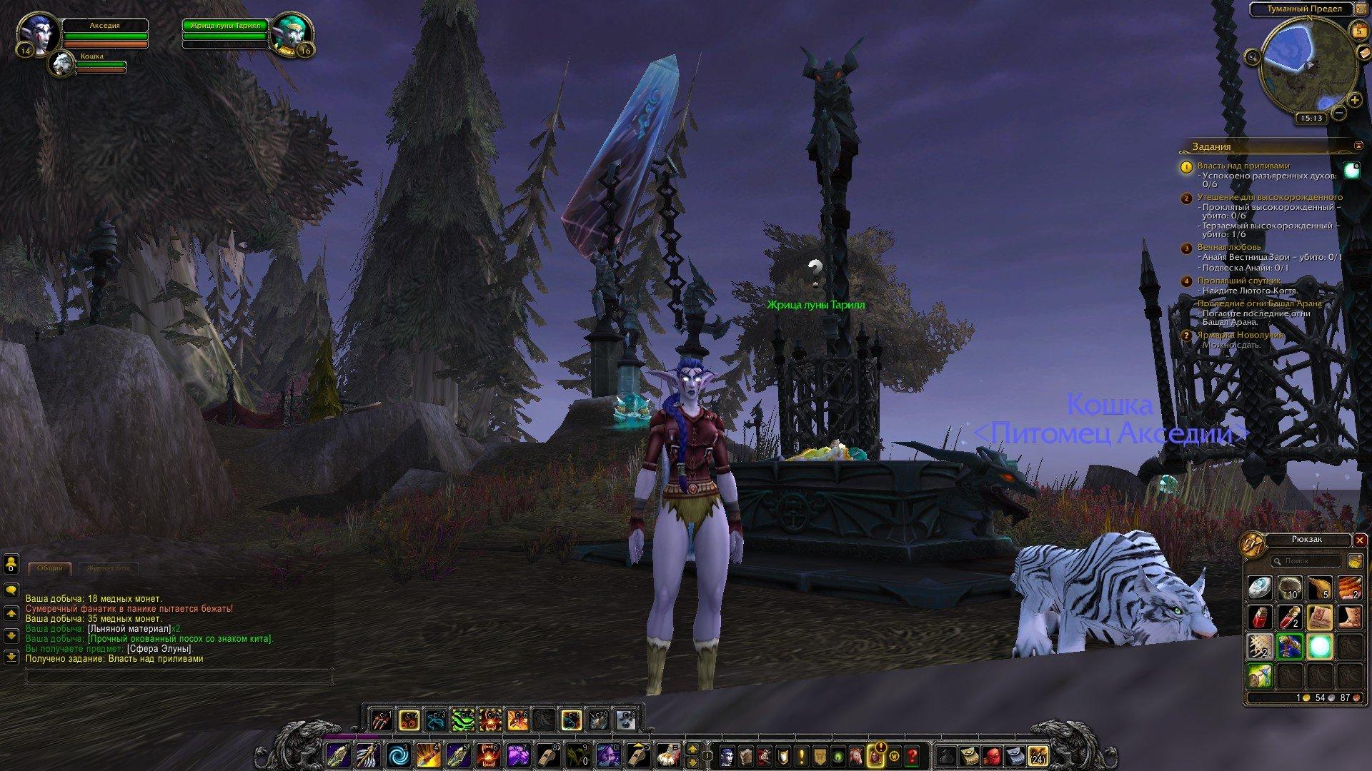 Путешествие по World of Warcraft ... Ночной Эльф. Глава 1 - Изображение 26