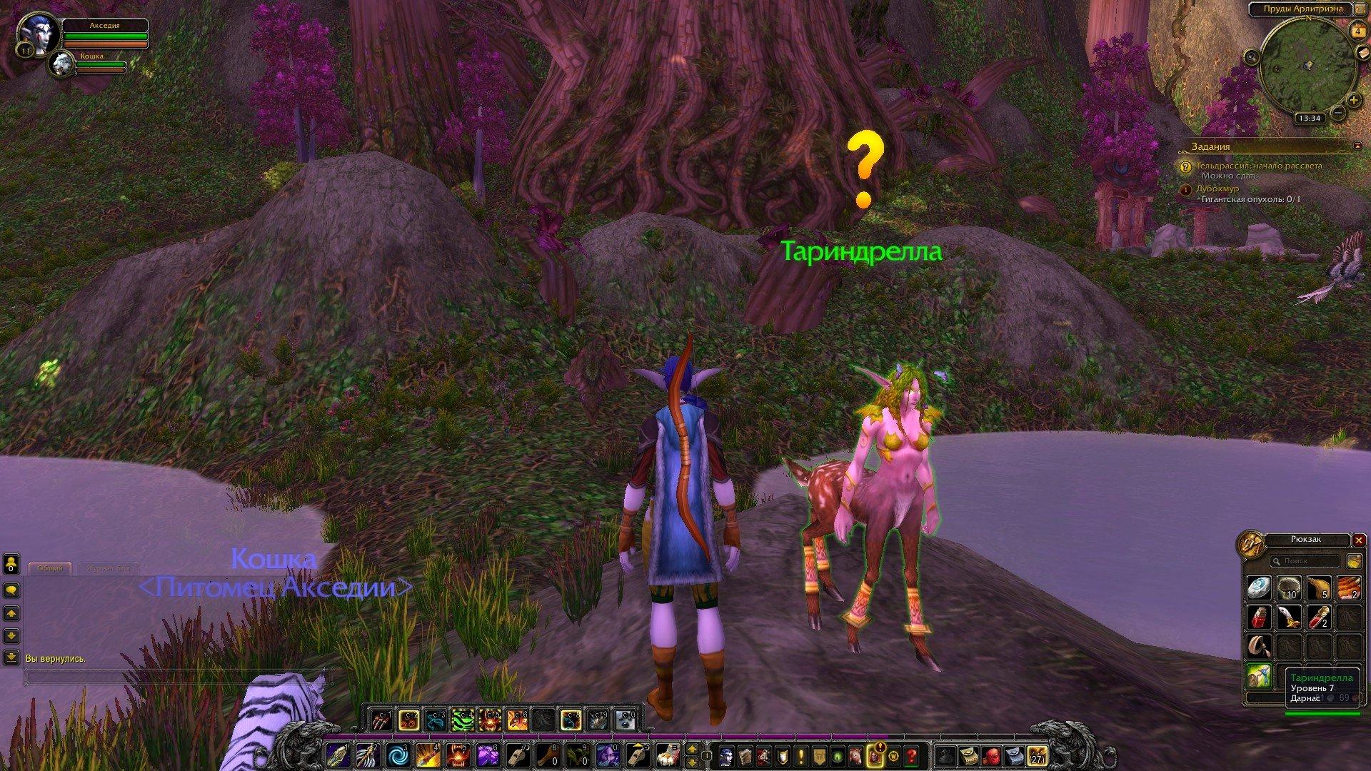 Путешествие по World of Warcraft ... Ночной Эльф. Глава 1 - Изображение 6