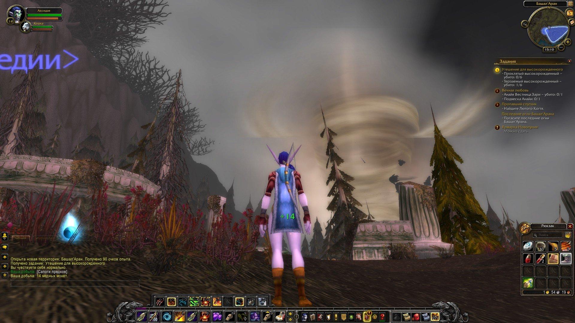 Путешествие по World of Warcraft ... Ночной Эльф. Глава 1 - Изображение 25