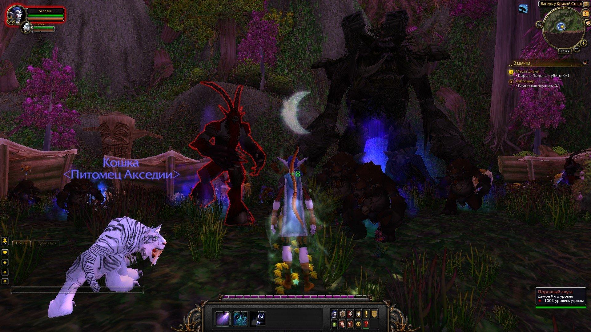 Путешествие по World of Warcraft ... Ночной Эльф. Глава 1 - Изображение 9