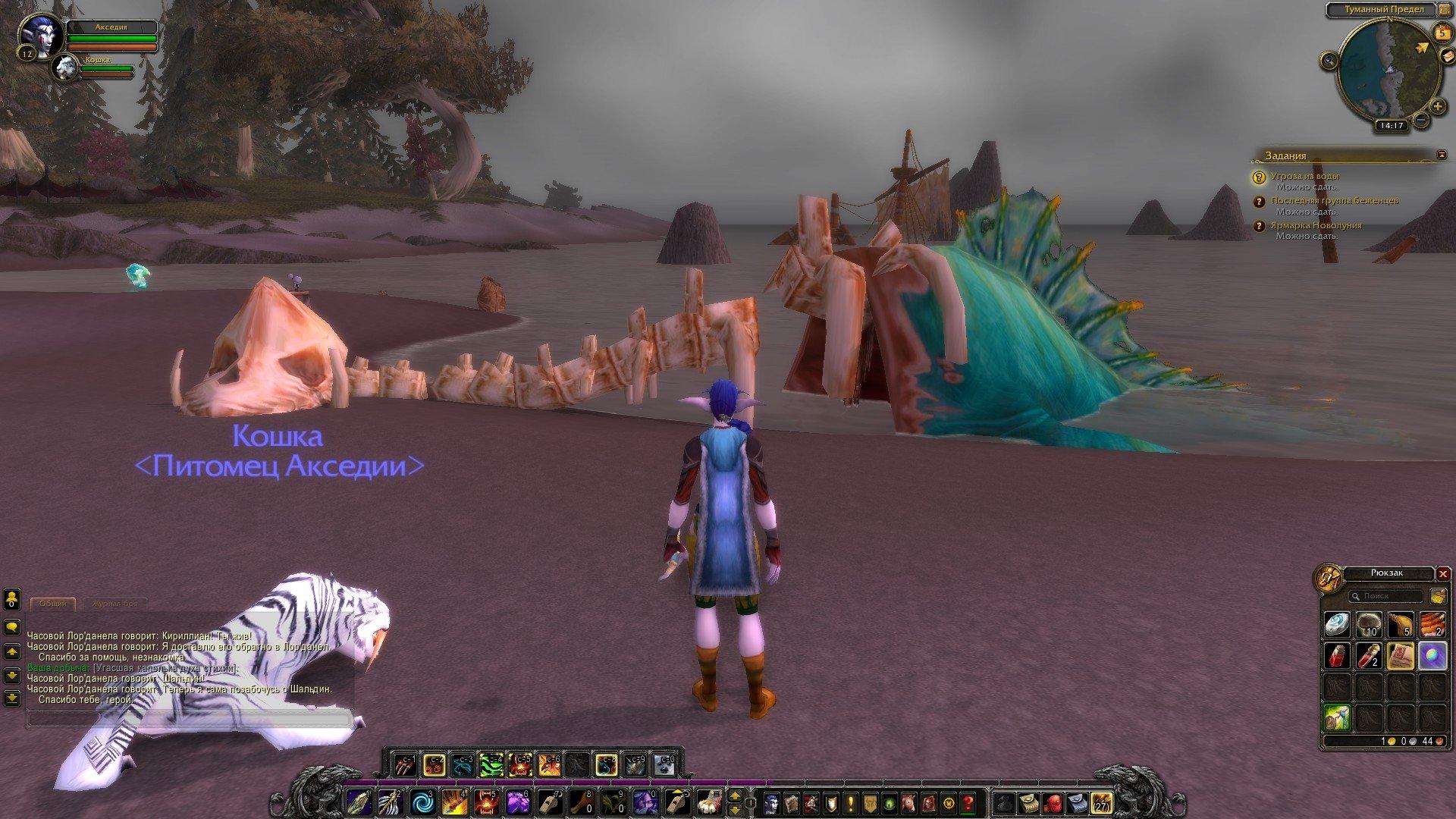 Путешествие по World of Warcraft ... Ночной Эльф. Глава 1 - Изображение 18