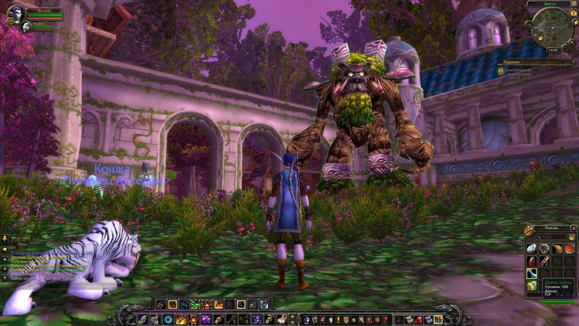 Путешествие по World of Warcraft ... Ночной Эльф. Глава 1 - Изображение 13