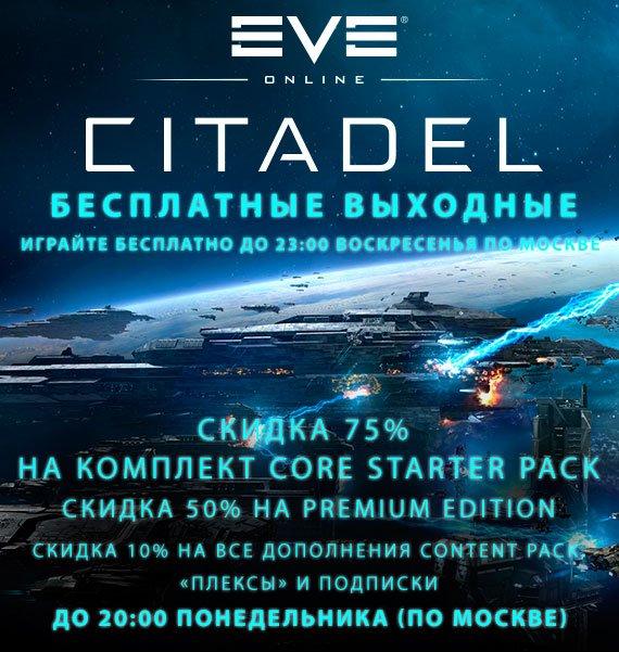Бесплатные выходные в EVE Online - Изображение 1