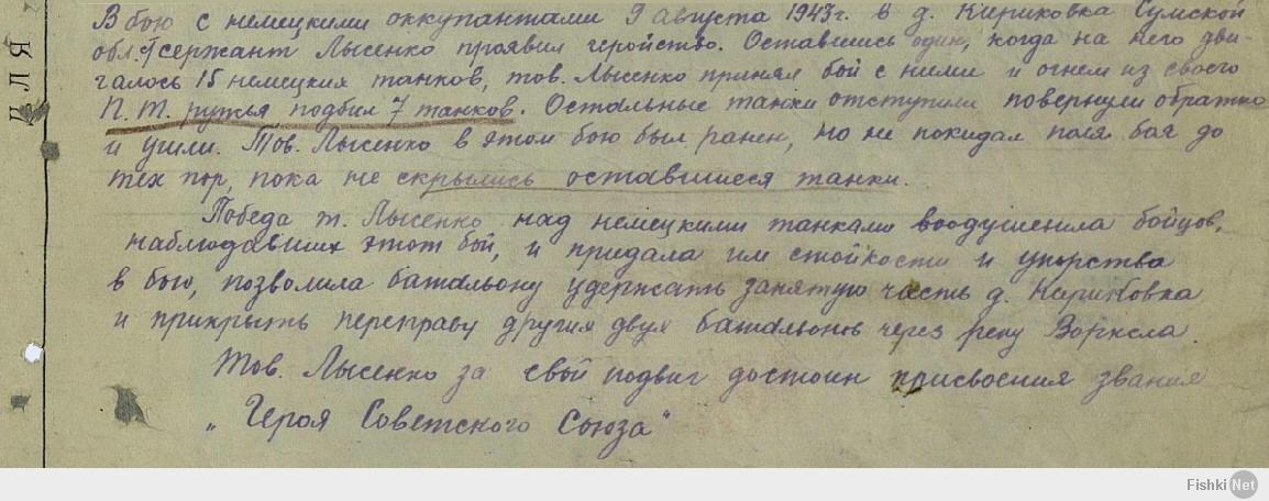 """"""" Не перевелись еще богатыри на земле русской..."""" - Изображение 31"""