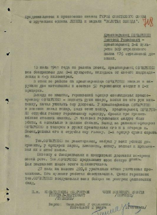 """"""" Не перевелись еще богатыри на земле русской..."""" - Изображение 24"""