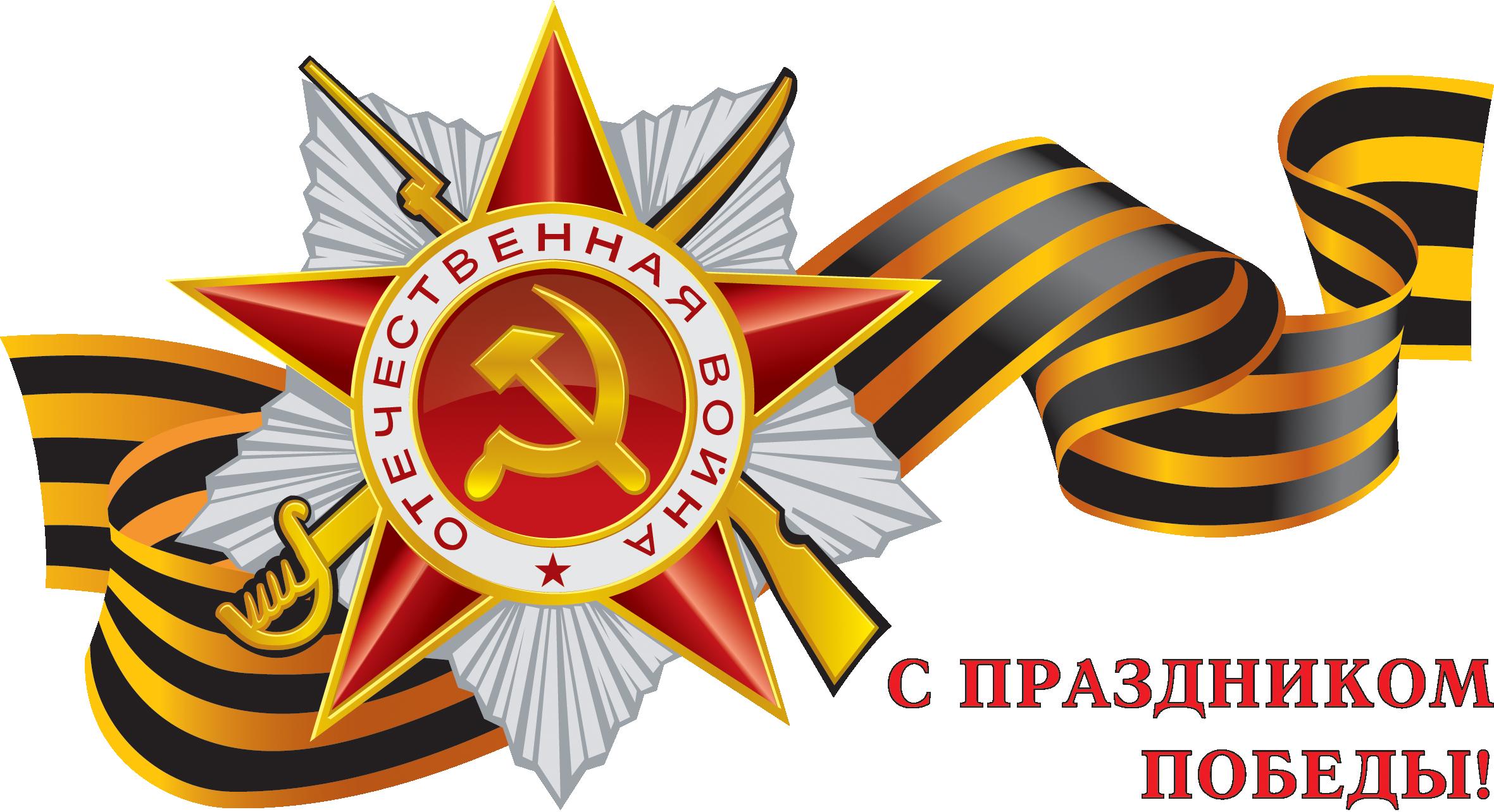 С Днем Победы ! - Изображение 1