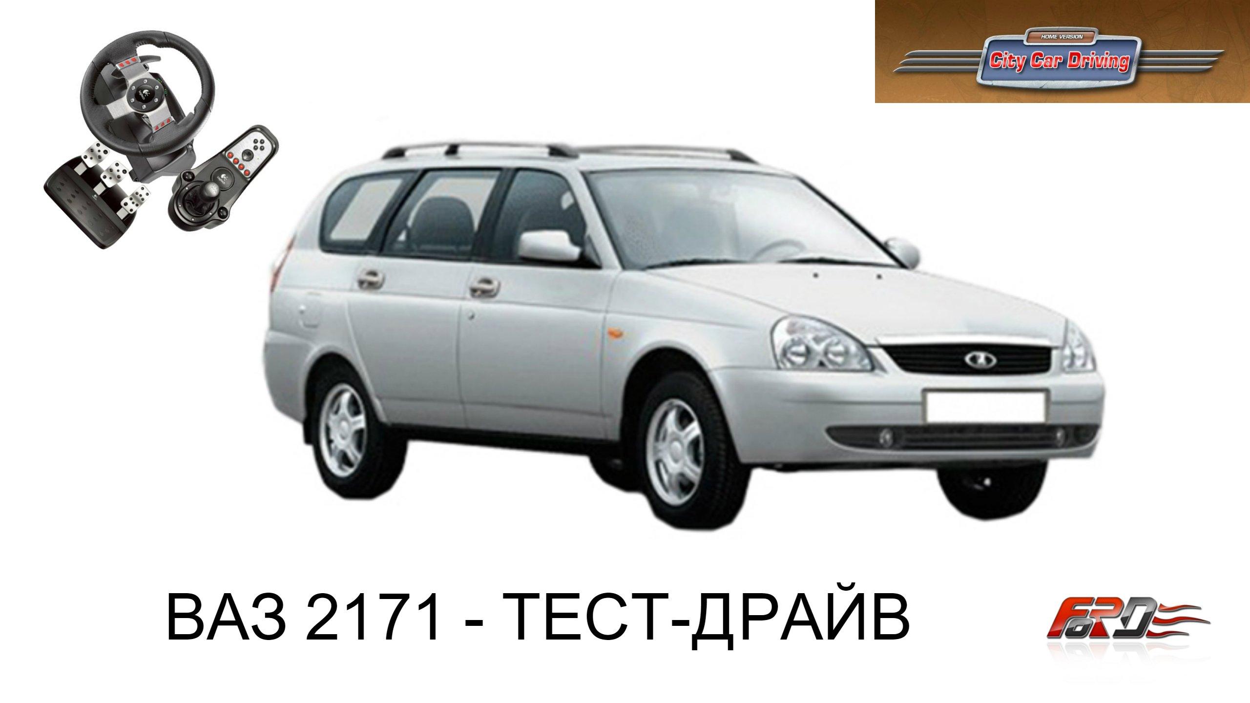 Lada Priora универсал, ВАЗ 2171 - тест-драйв, обзор народного универсала для дачи в City Car Driving - Изображение 1