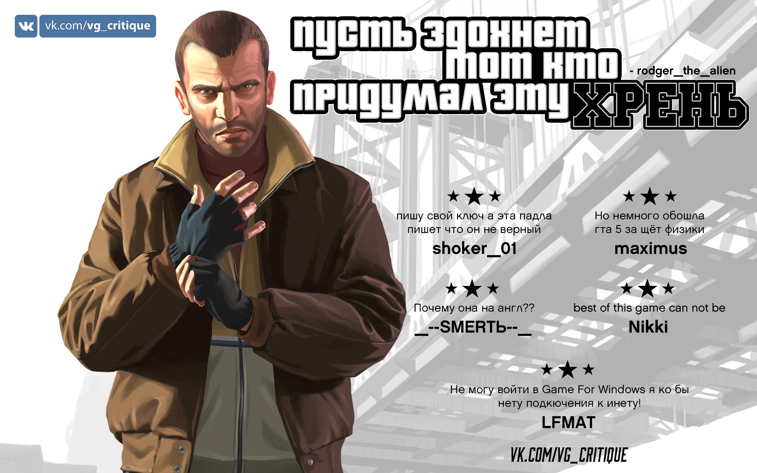 Grand Theft Auto IV. Критика XXI века - Изображение 1