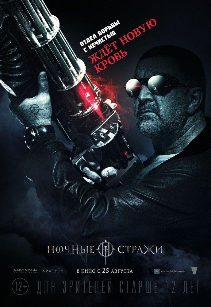 """""""Ночные стражи"""" или ещё про Русский Болливуд... - Изображение 1"""