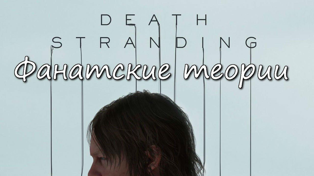 Death stranding анализ тизера (Фан теории) - Изображение 1