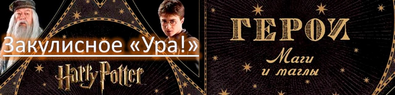 Снова за кулисы Гарри Поттера! - Изображение 1