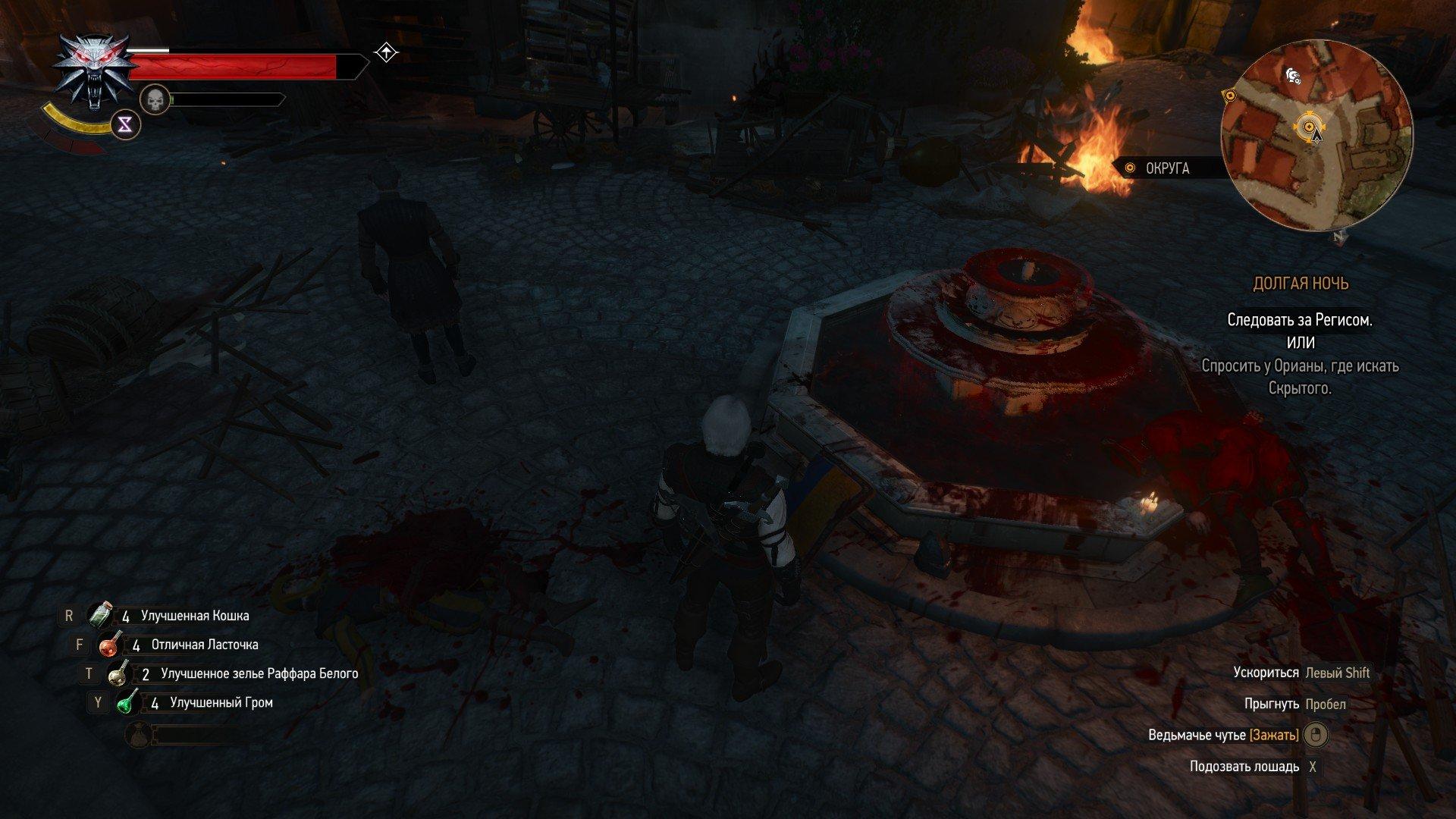 Вопль-прохождение Witcher 3: Кровь и Вино ... ФИНАЛ!!! [ВНИМАНИЕ, СПОЙЛЕРЫ] - Изображение 18