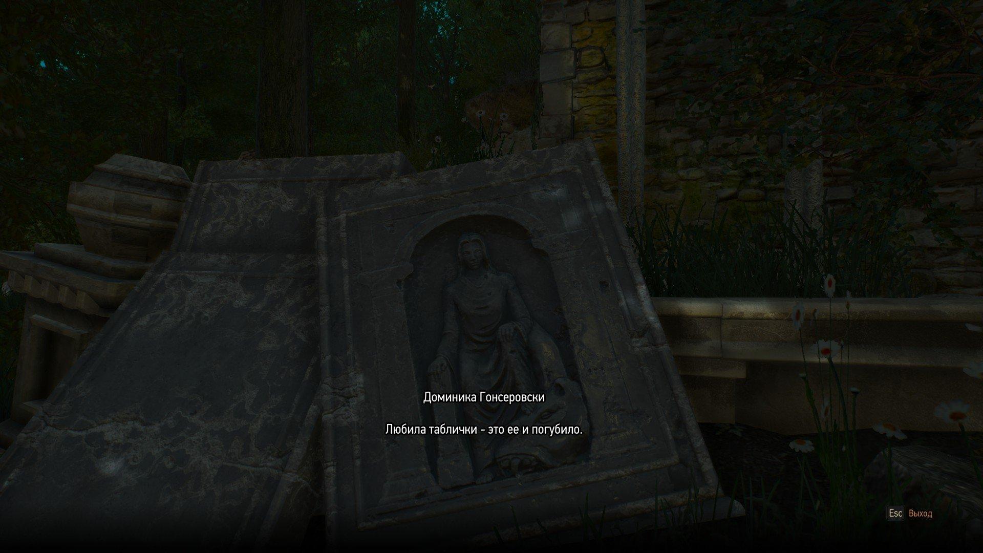 Вопль-прохождение Witcher 3: Кровь и Вино ... ФИНАЛ!!! [ВНИМАНИЕ, СПОЙЛЕРЫ] - Изображение 6