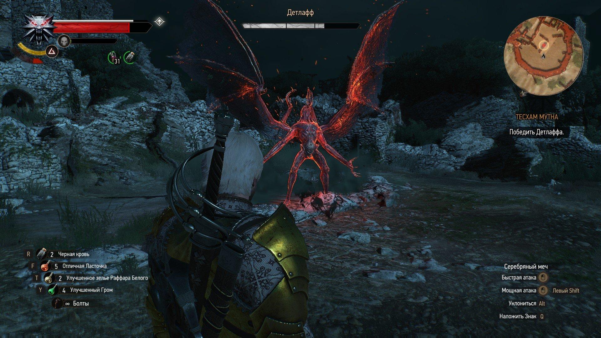 Вопль-прохождение Witcher 3: Кровь и Вино ... ФИНАЛ!!! [ВНИМАНИЕ, СПОЙЛЕРЫ] - Изображение 31