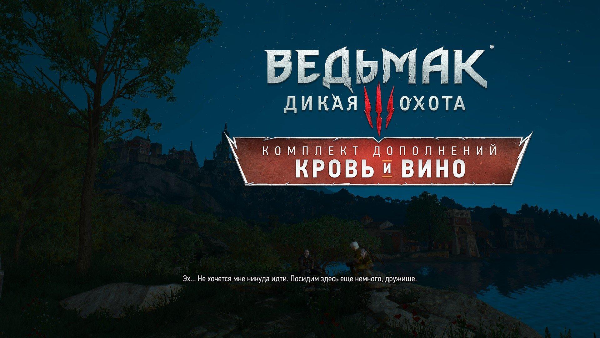 Вопль-прохождение Witcher 3: Кровь и Вино ... ФИНАЛ!!! [ВНИМАНИЕ, СПОЙЛЕРЫ] - Изображение 37