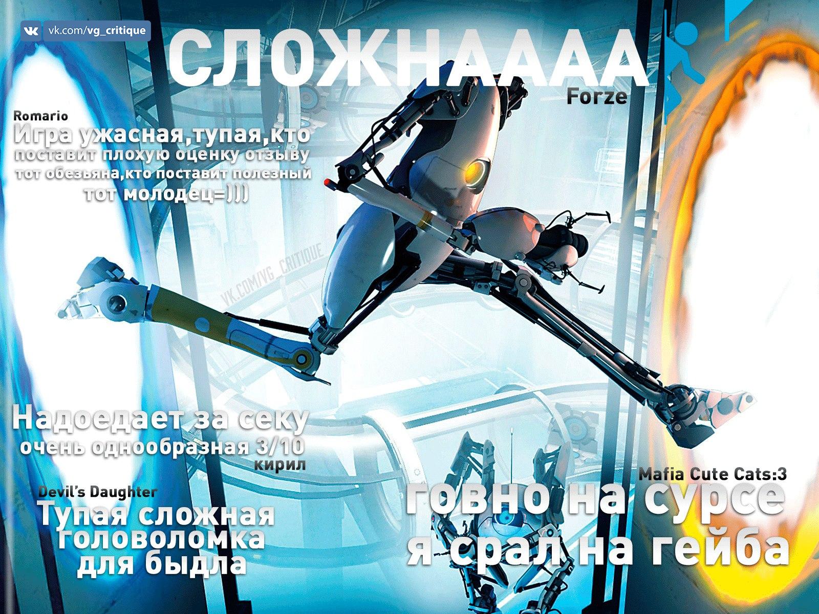 Portal 2. Критика XXI века - Изображение 1