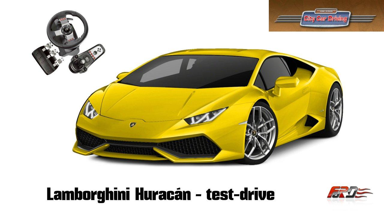 [Lamborghini Huracan] тест-драйв, обзор, пони суперкар City Car Driving 1.5.1 Logitech G27. - Изображение 1