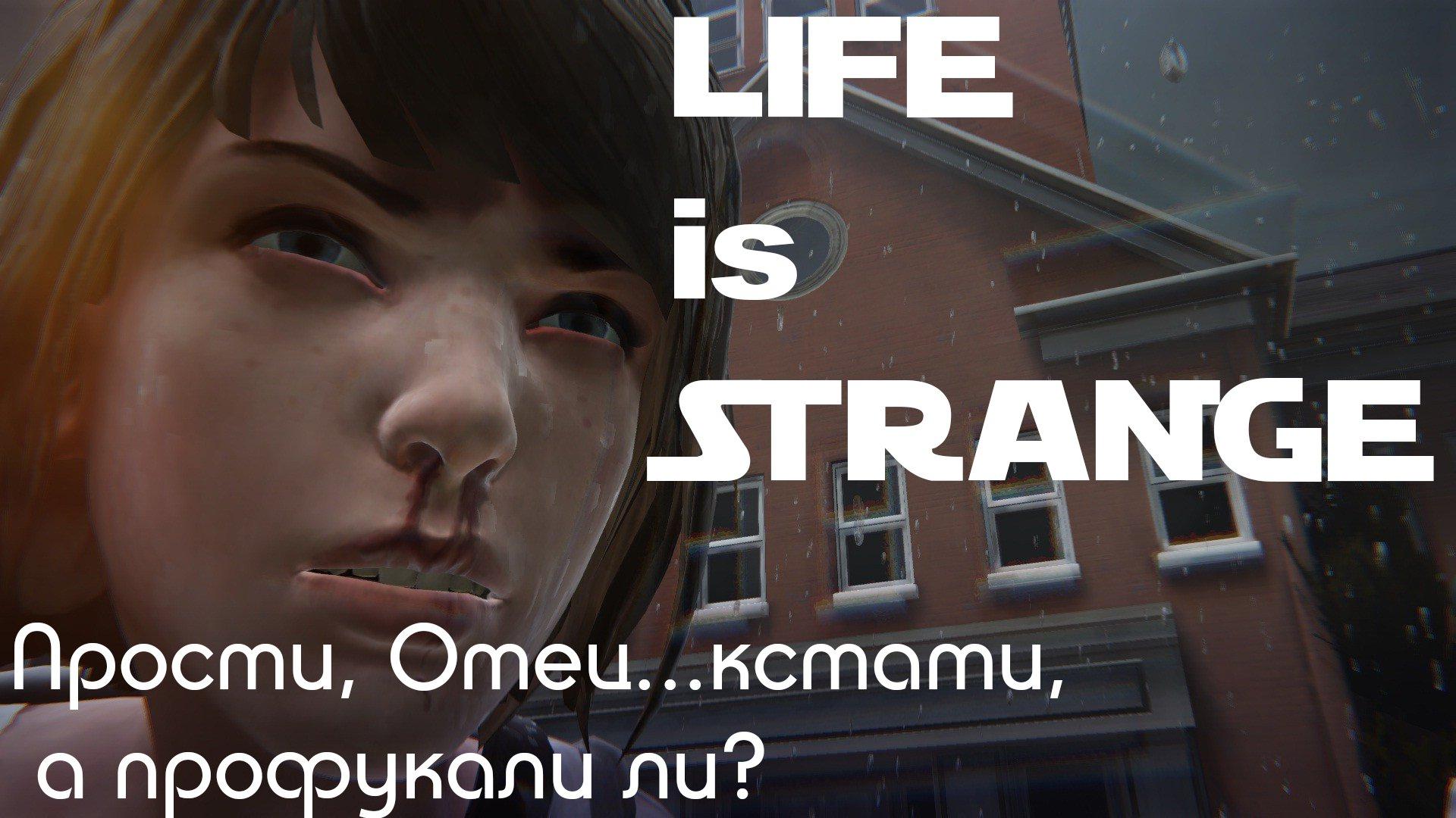 Прости, Отец, мы профукали Life is strange  [часть 1]  - Изображение 1