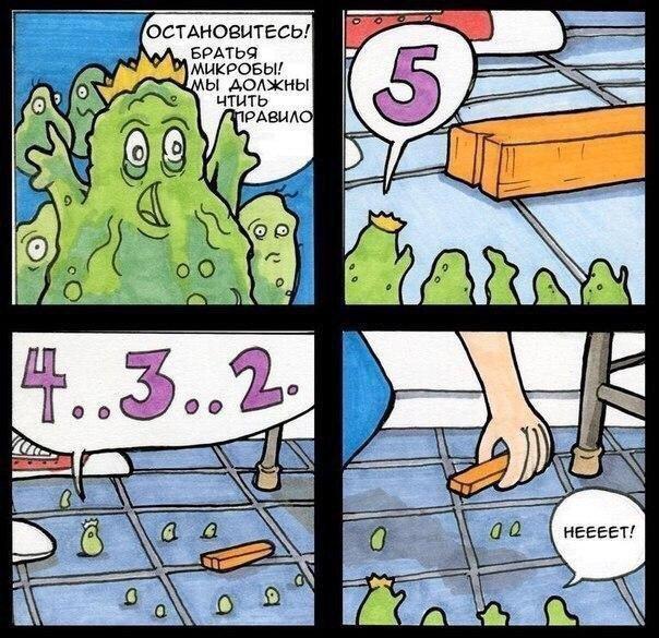 Идиотизма комикс  - Изображение 2
