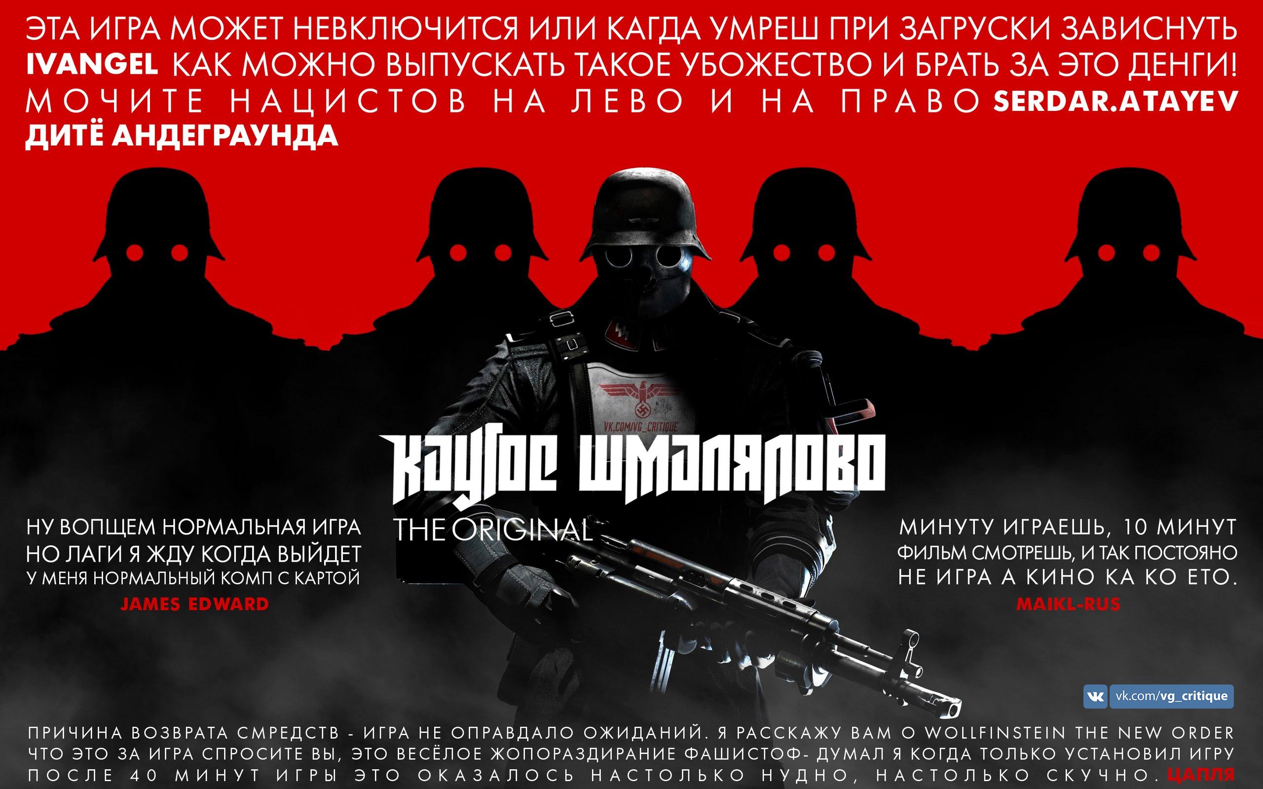 Wolfenstein: The New Order. Критика XXI века - Изображение 1