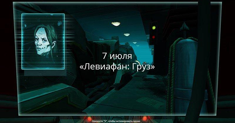 Релиз игры «Левиафан: Груз». - Изображение 5