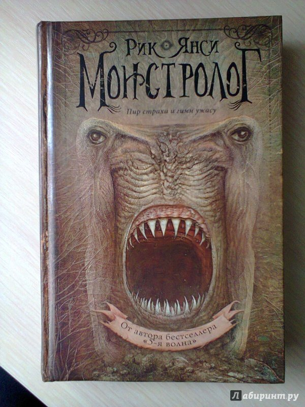 "Книжечки №4: ""Дневники Монстролога"" - фантазия на грани реальности - Изображение 2"