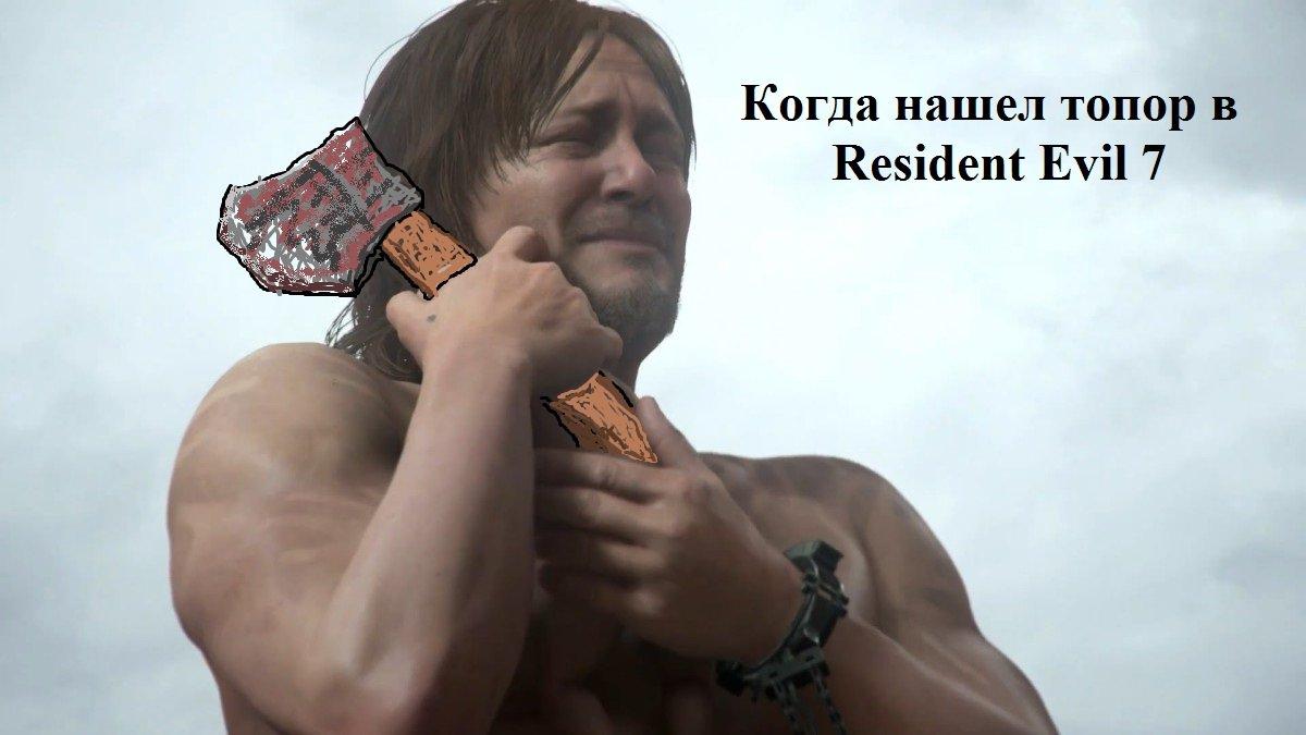 Когда нашел топор в Resident Evil 7. - Изображение 1
