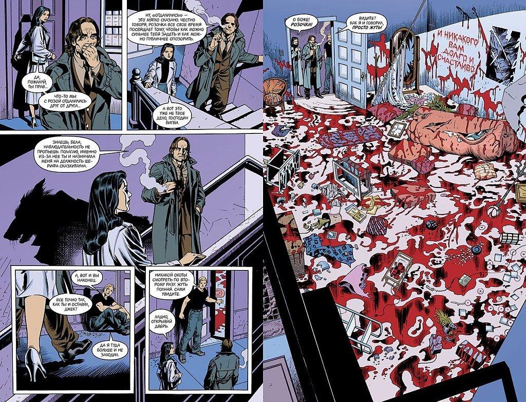 """Это комиксы № 2: Шериф Бигби и Снежка - """"Fables"""": история непростых отношений - Изображение 25"""