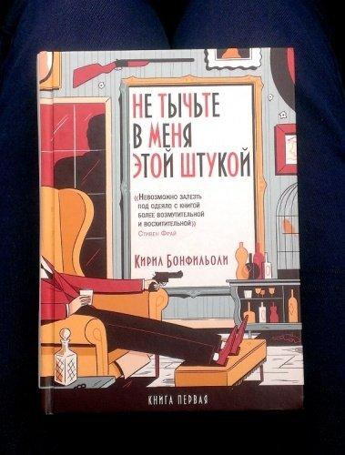 """Книжечки №5: """"Mortdecai"""": щепотка чёрного юмора, иронии и феерия вкуса. - Изображение 8"""