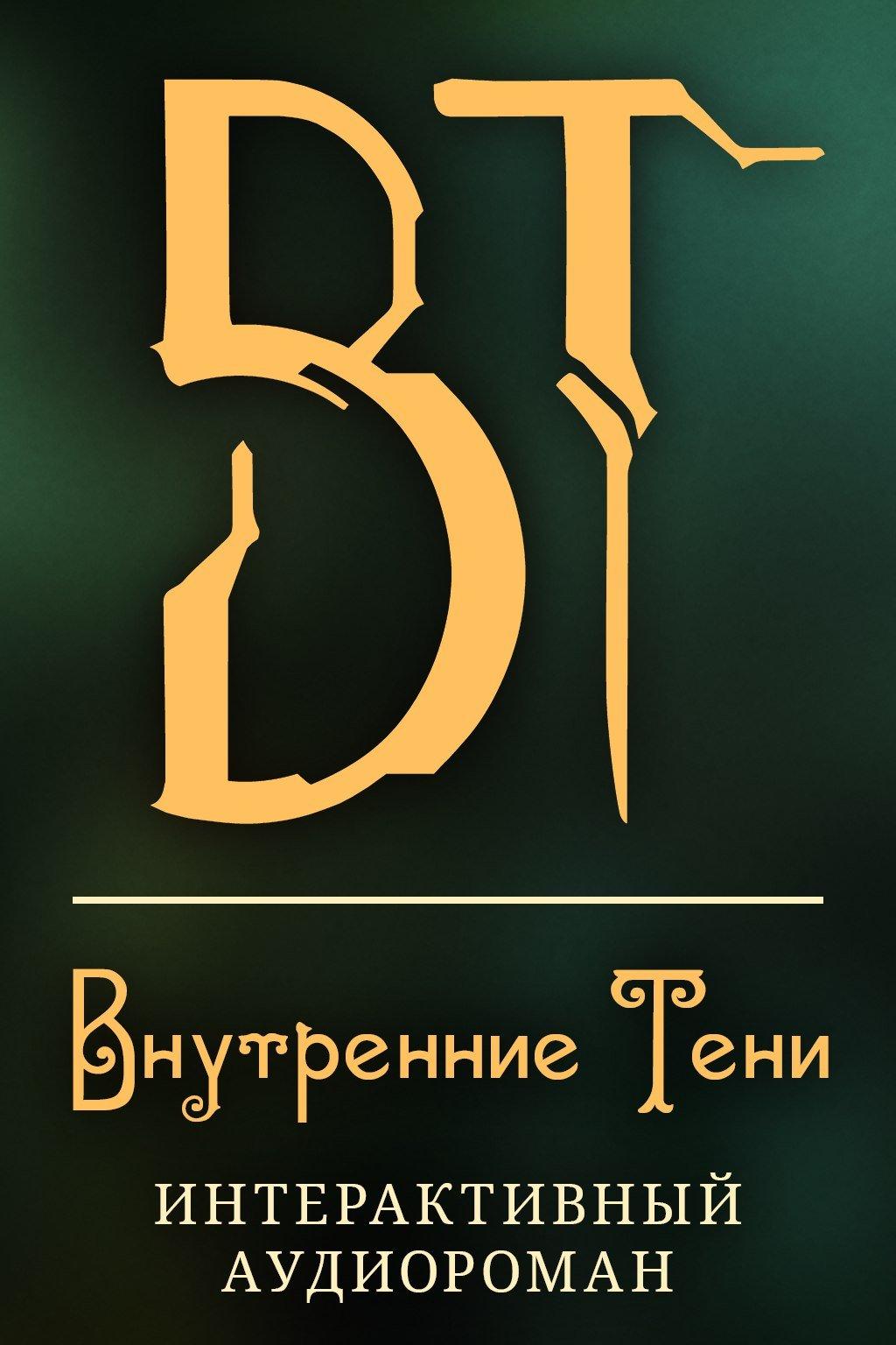 Интерактивный аудиороман «Внутренние Тени» - Изображение 1