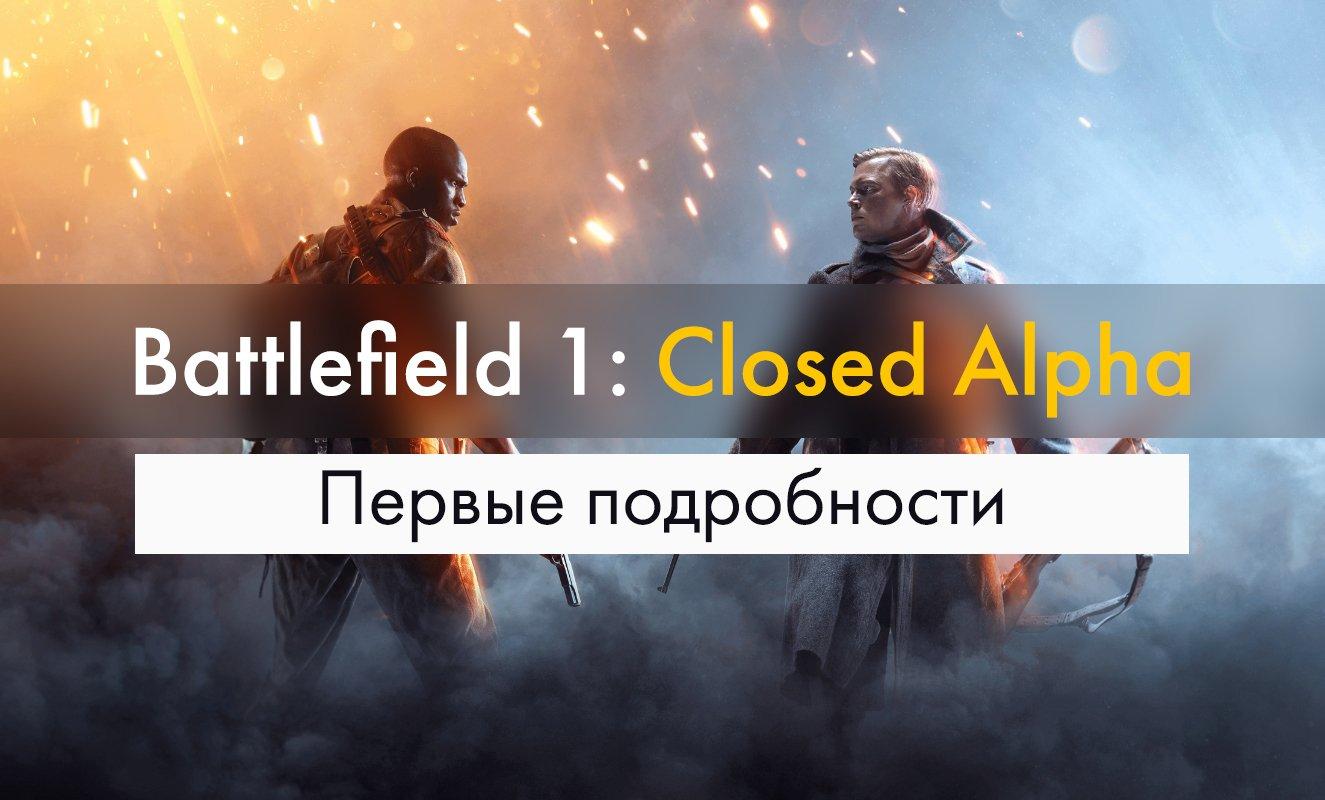 Геймплей закрытой альфы Battlefield 1 и новые подробности (Обновлено) - Изображение 1