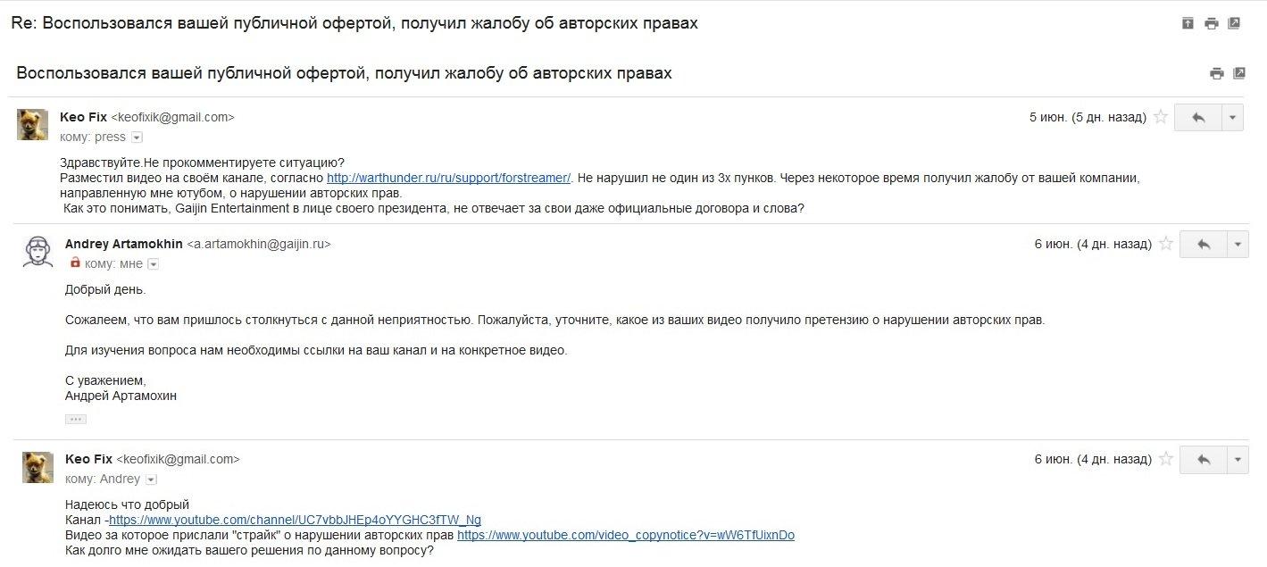 Гайджин снова кидает страйки видеоблогерам. Мышиные правки публичного договора - Изображение 4
