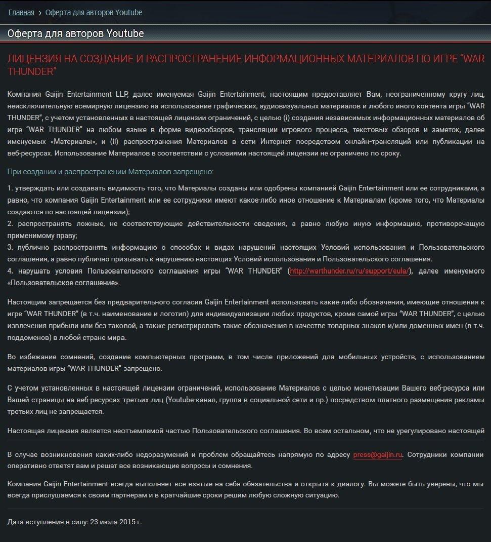 Гайджин снова кидает страйки видеоблогерам. Мышиные правки публичного договора - Изображение 2
