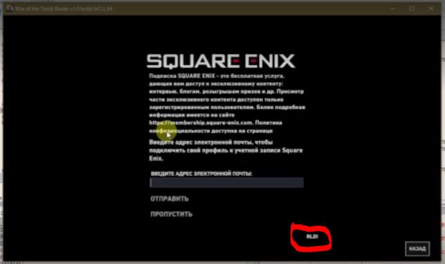 Украинский хакер Bronco снял дамп Denuvo в Rise of the Tomb Raider - Изображение 2