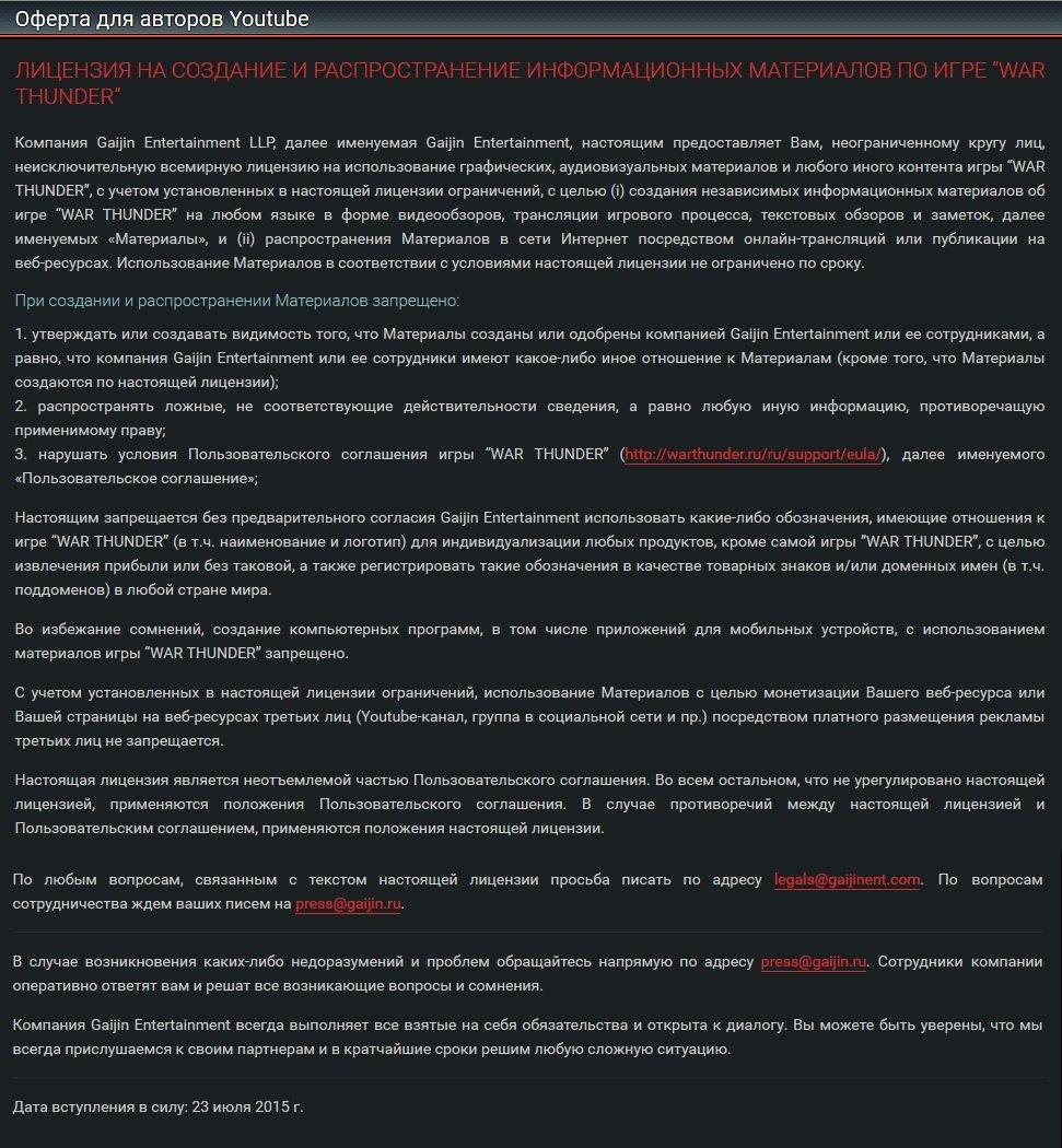 Гайджин снова кидает страйки видеоблогерам. Мышиные правки публичного договора - Изображение 3