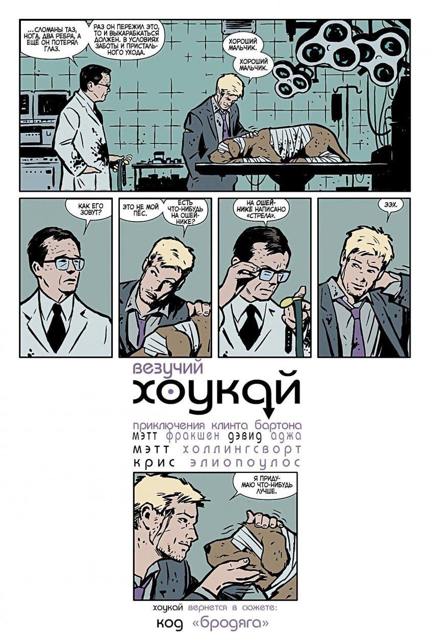 Комиксы. Простой сосед Мститель и самый крутой бомж - Изображение 3